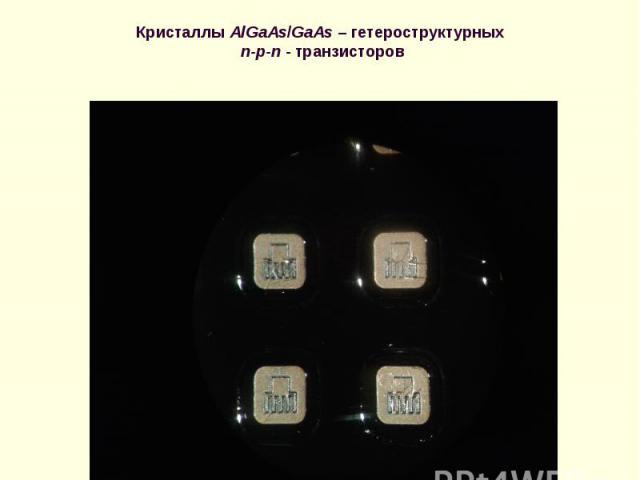 Современная электронная компонентная база на основе арсенида галлия