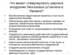 Возобновление кредитования проектов, в том числе украинскими банками Возобновлен