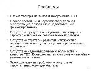 Низкие тарифы на вывоз и захоронение ТБО Низкие тарифы на вывоз и захоронение ТБ