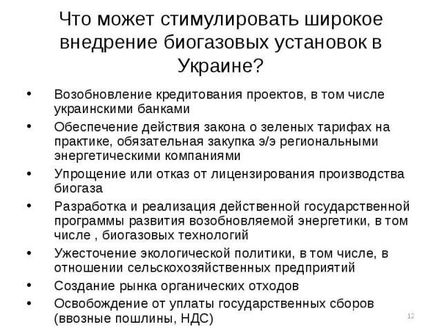 Возобновление кредитования проектов, в том числе украинскими банками Возобновление кредитования проектов, в том числе украинскими банками Обеспечение действия закона о зеленых тарифах на практике, обязательная закупка э/э региональными энергетически…