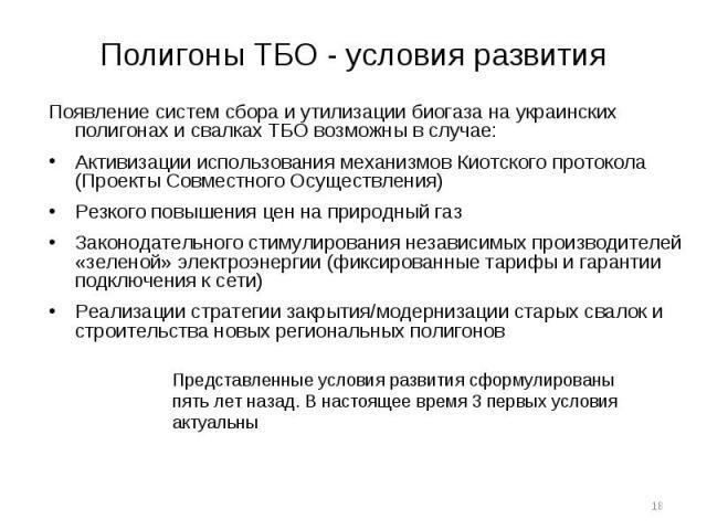 Появление систем сбора и утилизации биогаза на украинских полигонах и свалках ТБО возможны в случае: Появление систем сбора и утилизации биогаза на украинских полигонах и свалках ТБО возможны в случае: Активизации использования механизмов Киотского …