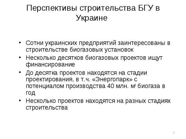 Сотни украинских предприятий заинтересованы в строительстве биогазовых установок Сотни украинских предприятий заинтересованы в строительстве биогазовых установок Несколько десятков биогазовых проектов ищут финансирование До десятка проектов находятс…