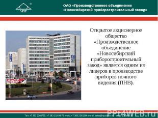 Открытое акционерное общество «Производственное объединение «Новосибирский прибо