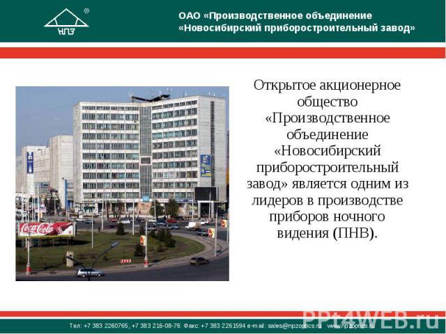 Открытое акционерное общество «Производственное объединение «Новосибирский приборостроительный завод» является одним из лидеров в производстве приборов ночного видения (ПНВ). Открытое акционерное общество «Производственное объединение «Новосибирский…