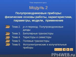 Тема 2. p–n-переход. Полупроводниковые диоды Тема 2. p–n-переход. Полупроводнико