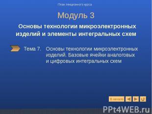 Тема 7. Основы технологии микроэлектронных изделий. Базовые ячейки аналоговых и