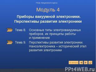 Тема 8. Основные типы электровакуумных приборов, их принципы работы и применение
