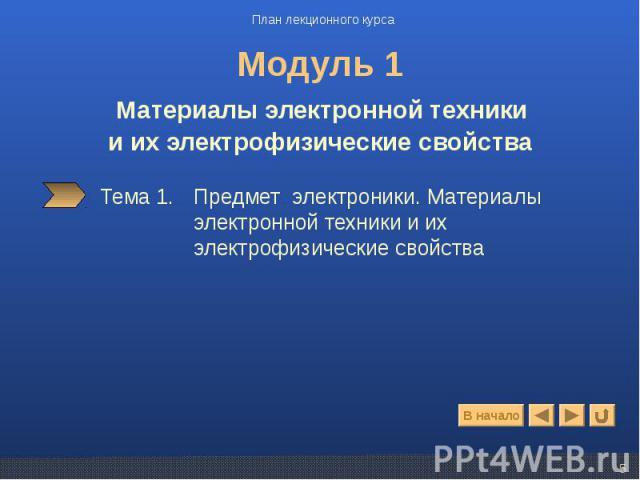 Тема 1. Предмет электроники. Материалы электронной техники и их электрофизические свойства Тема 1. Предмет электроники. Материалы электронной техники и их электрофизические свойства