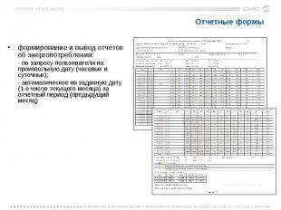 Отчетные формы формирование и вывод отчетов об энергопотреблении: - по запросу п