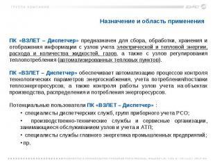 Программный комплекс систем сбора, обработки и отображения информации с приборов