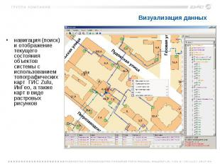 Визуализация данных навигация (поиск) и отображение текущего состояния объектов