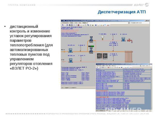 Диспетчеризация АТП дистанционный контроль и изменение уставок регулирования параметров теплопотребления (для автоматизированных тепловых пунктов под управлением регуляторов отопления «ВЗЛЕТ РО-2»)