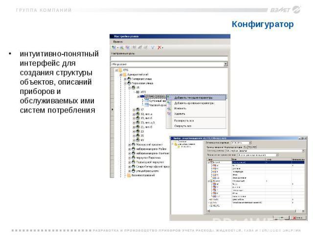Конфигуратор интуитивно-понятный интерфейс для создания структуры объектов, описаний приборов и обслуживаемых ими систем потребления