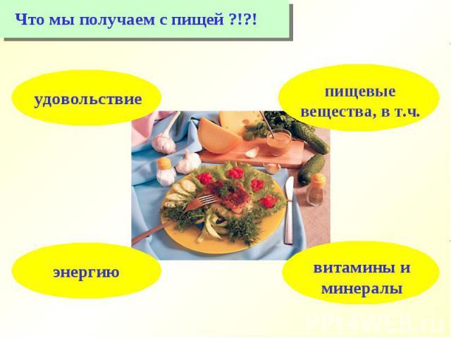 Правильное питание – ЗДОРОВЫЙ РЕБЕНОК