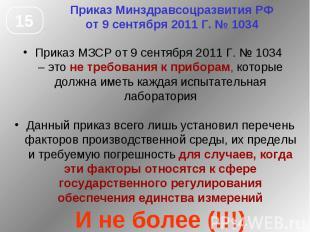 Приказ Минздравсоцразвития РФ от 9 сентября 2011 Г. № 1034 Приказ МЗСР от 9 сент