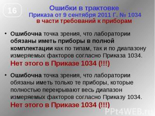 Ошибки в трактовке Приказа от 9 сентября 2011 Г. № 1034 в части требований к при