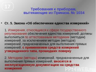 Требования к приборам, вытекающие из Приказа. № 1034 Ст. 5. Закона «Об обеспечен