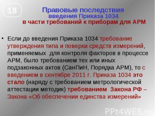 Правовые последствия введения Приказа 1034 в части требований к приборам для АРМ