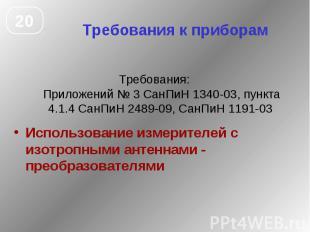 Требования к приборам Требования: Приложений № 3 СанПиН 1340-03, пункта 4.1.4 Са