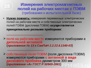 Измерения электромагнитных полей на рабочих местах с ПЭВМ (требования к испытате
