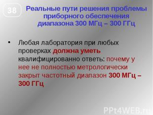 Реальные пути решения проблемы приборного обеспечения диапазона 300 МГц – 300 ГГ
