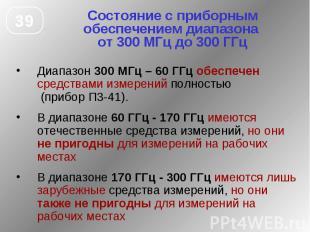 Состояние с приборным обеспечением диапазона от 300 МГц до 300 ГГц Диапазон 300