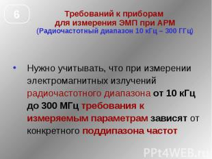 Требований к приборам для измерения ЭМП при АРМ (Радиочастотный диапазон 10 кГц