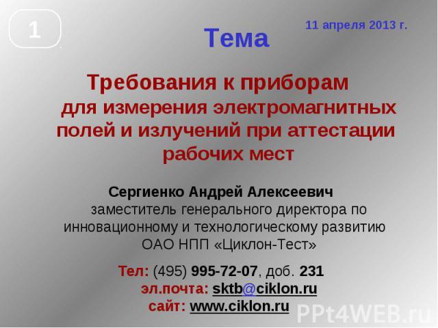 Тема Требования к приборам для измерения электромагнитных полей и излучений при аттестации рабочих мест