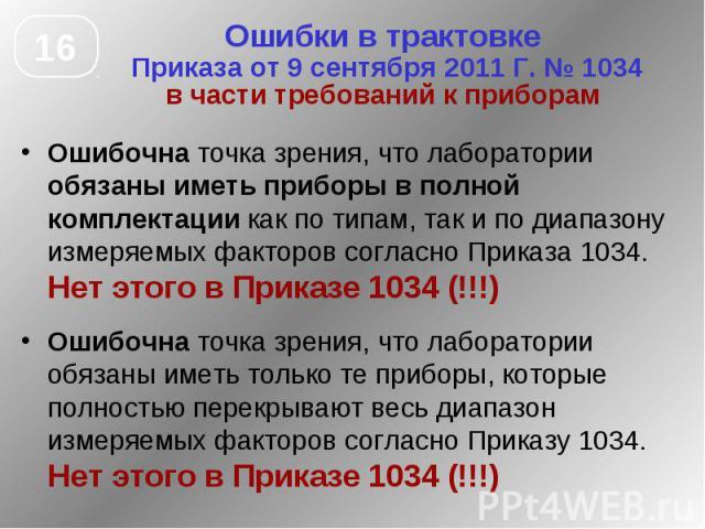 Ошибки в трактовке Приказа от 9 сентября 2011 Г. № 1034 в части требований к приборам Ошибочна точка зрения, что лаборатории обязаны иметь приборы в полной комплектации как по типам, так и по диапазону измеряемых факторов согласно Приказа 1034. Нет …