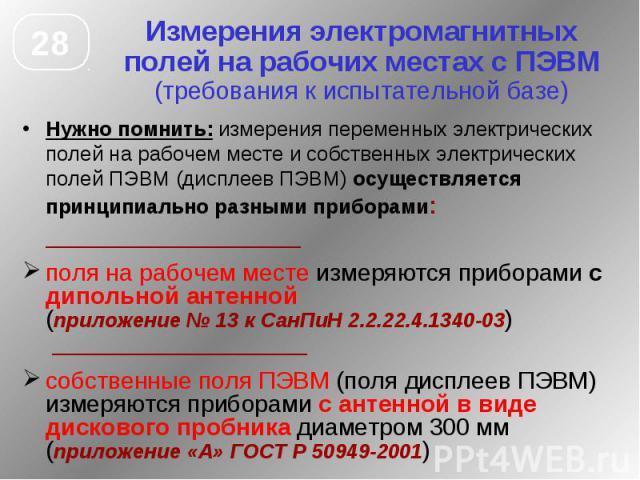 Измерения электромагнитных полей на рабочих местах с ПЭВМ (требования к испытательной базе)