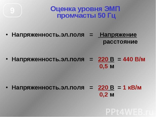 Оценка уровня ЭМП промчасты 50 Гц Напряженность.эл.поля = Напряжение расстояние Напряженность.эл.поля = 220 В = 440 В/м 0,5 м Напряженность.эл.поля = 220 В = 1 кВ/м 0,2 м