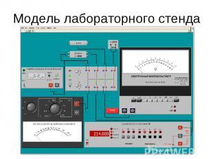Модель лабораторного стенда