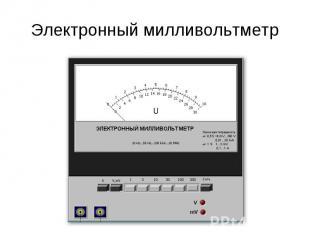 Электронный милливольтметр