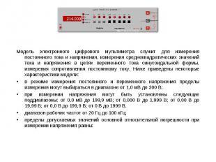 Модель электронного цифрового мультиметра служит для измерения постоянного тока