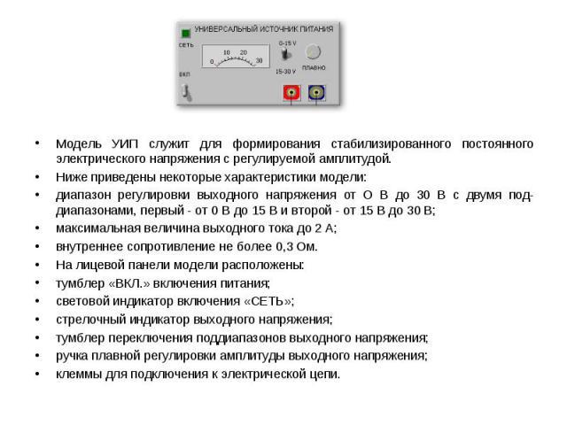 Модель УИП служит для формирования стабилизированного постоянного электрического напряжения с регулируемой амплитудой. Модель УИП служит для формирования стабилизированного постоянного электрического напряжения с регулируемой амплитудой. Ниже привед…