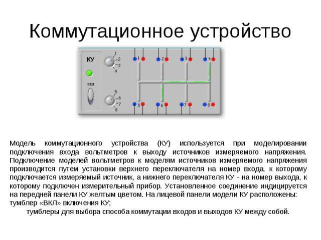 Коммутационное устройство