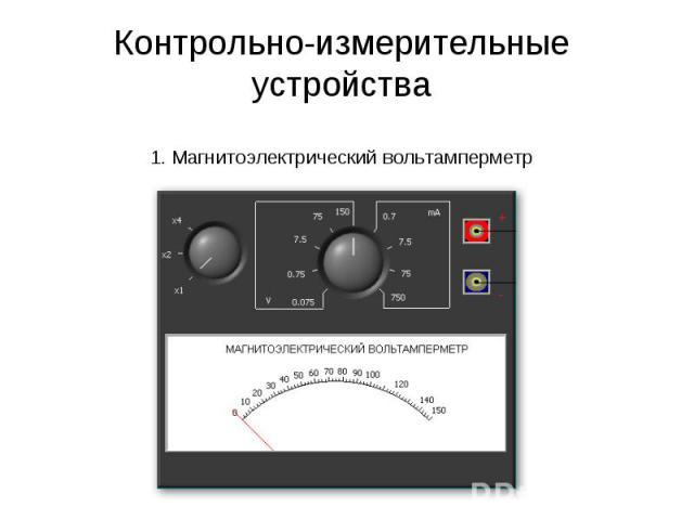 Контрольно-измерительные устройства 1. Магнитоэлектрический вольтамперметр