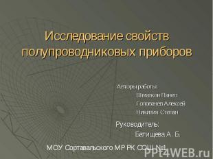 Исследование свойств полупроводниковых приборов Авторы работы: Шматков Павел Гол