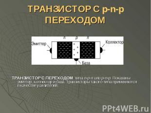 ТРАНЗИСТОР С p-n-p ПЕРЕХОДОМ ТРАНЗИСТОР С ПЕРЕХОДОМ типа n-p-n или p-n-p. Показа