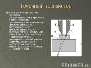 Точечный транзистор Две заостренные проволочки прижаты к полупроводниковому крис