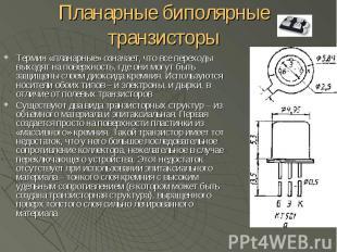 Планарные биполярные транзисторы Термин «планарные» означает, что все переходы в