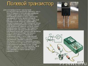 Полевой транзистор Для изготовления МОП-транзисторов используется высокоомный кр