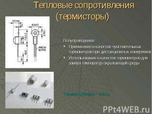 Тепловые сопротивления (термисторы) Полупроводники: Применение в качестве чувств
