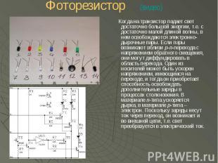 Фоторезистор (видео) Когда на транзистор падает свет достаточно большой энергии,