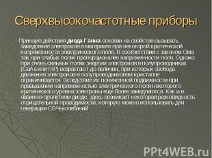 Сверхвысокочастотные приборы Принцип действия диода Ганна основан на свойстве вы