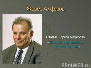 Жорес Алферов Статья Жореса Алферова: «Перспективы развития нанотехнологий»