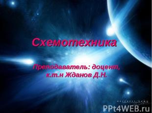 Схемотехника Преподаватель: доцент, к.т.н Жданов Д.Н.