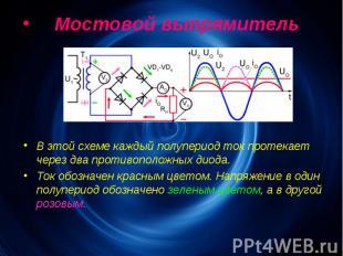 Мостовой выпрямитель В этой схеме каждый полупериод ток протекает через два прот