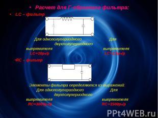 Расчет для Г-образного фильтра: Расчет для Г-образного фильтра: LC – фильтр