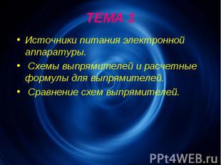 ТЕМА 1 Источники питания электронной аппаратуры. Схемы выпрямителей и расчетные